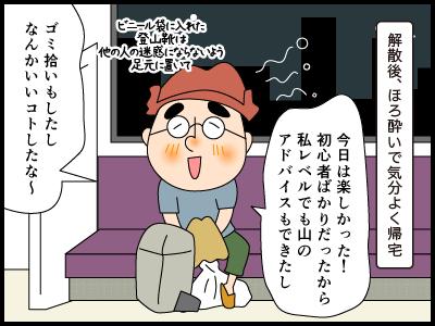 登山帰りに電車の中に登山用品を忘れてしまう漫画2