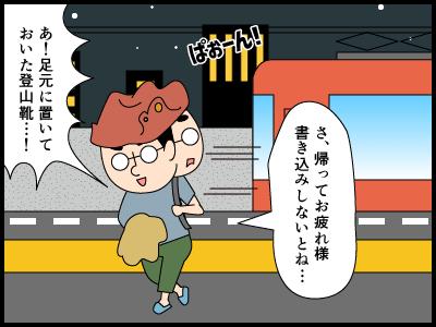 登山帰りに電車の中に登山用品を忘れてしまう漫画3