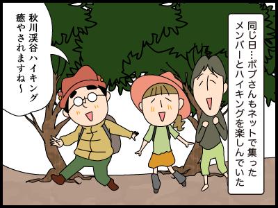 マッタリ登山を楽しんでいる4コマ漫画1