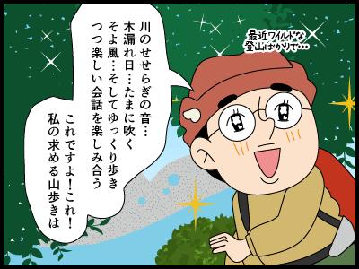 マッタリ登山を楽しんでいる4コマ漫画2