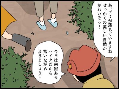 マッタリ登山を楽しんでいる4コマ漫画3