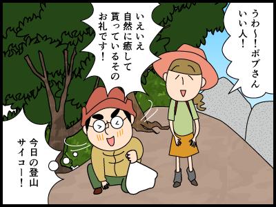 マッタリ登山を楽しんでいる4コマ漫画4