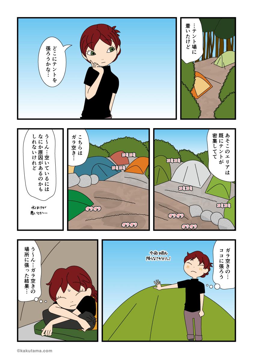 登山テント場でどこにテントを張ろうか悩む漫画