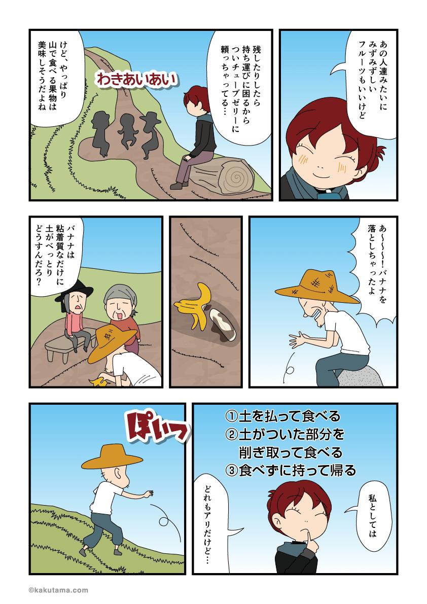 登山中に生じたナマモノは生ゴミなので捨てないようにの漫画2
