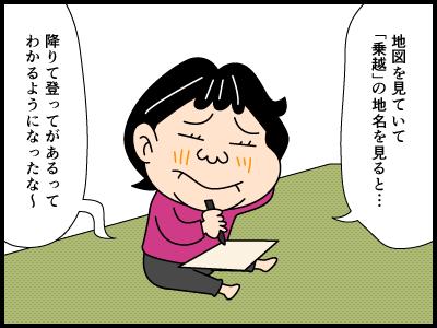 乗越に関する4コマ漫画1