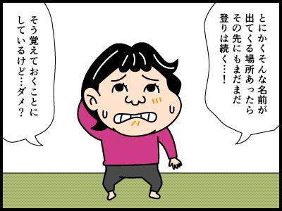 乗越に関する4コマ漫画4