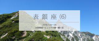 真夏の表銀座を単独テント泊で縦走(6)水俣乗越〜槍ヶ岳