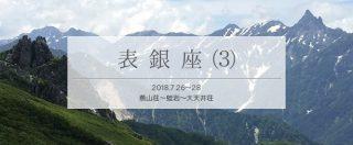 真夏の表銀座を単独テント泊で縦走(3)燕山荘〜大天荘