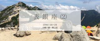 真夏の表銀座を単独テント泊で縦走(2)燕山荘