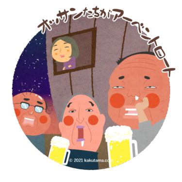 登山用語-アーベントロート-01