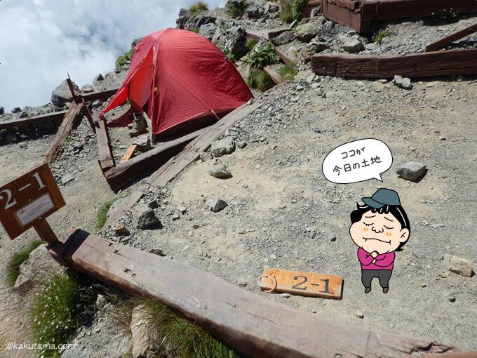 槍ヶ岳山荘のテント場