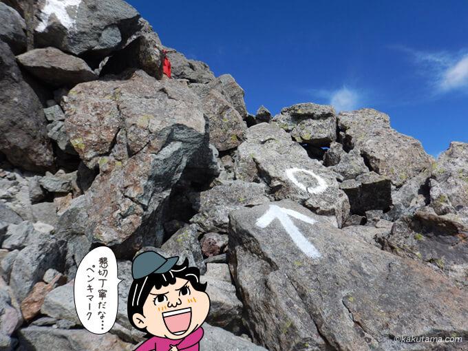 槍ヶ岳の登山道にはペンキマーク2