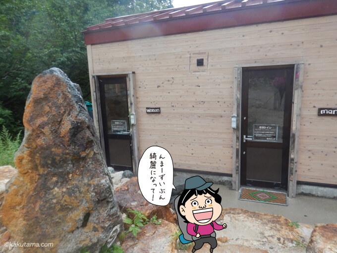 綺麗になった槍沢テント場のトイレ