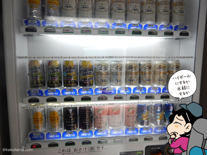 自販機のお酒が一番安い