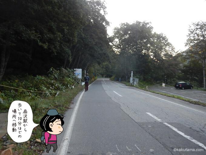 扇沢駅から歩いて10分ほどの場所へ