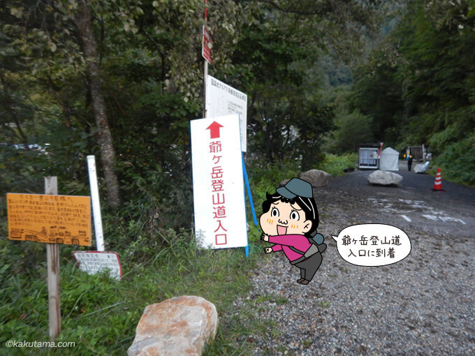 爺ヶ岳登山道入口に到着