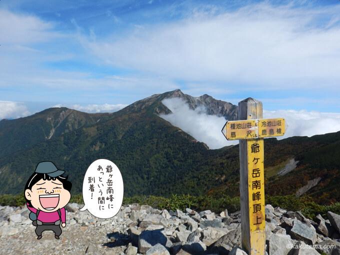 爺ヶ岳南峰山頂