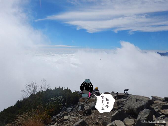爺ヶ岳中峰山頂から見える雲