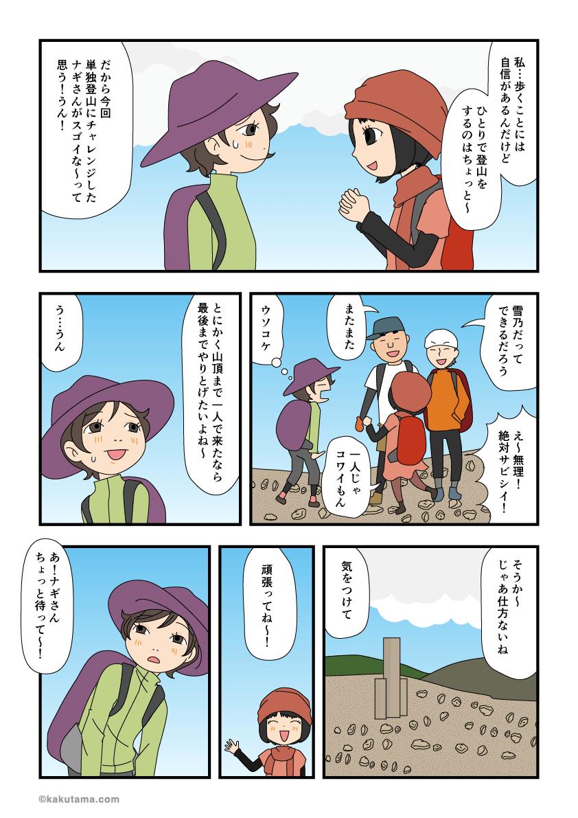 一人登山はできないという女性の漫画