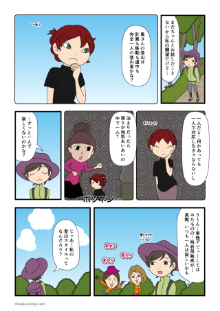 単独登山デビュー(25)登山スタイル2