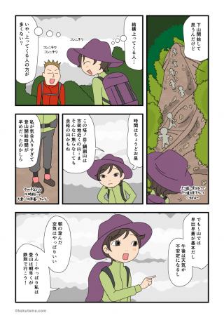 単独登山デビュー(27)単独登山怪我時のリスク