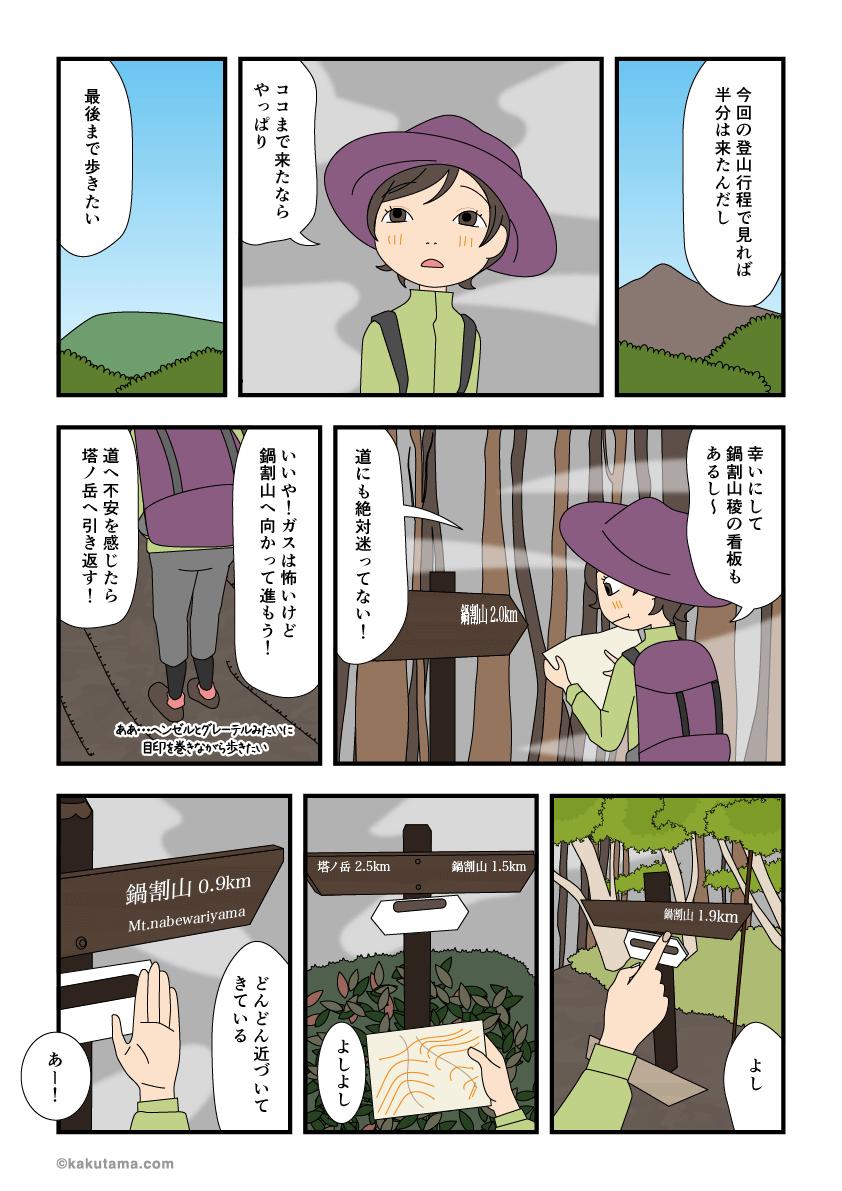 登山中のガスにめげず進む漫画