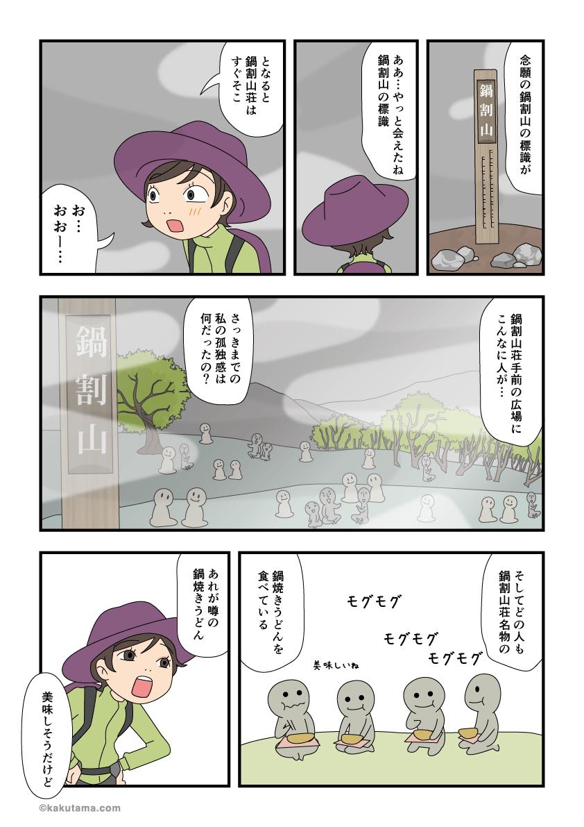 鍋割山に着いた漫画