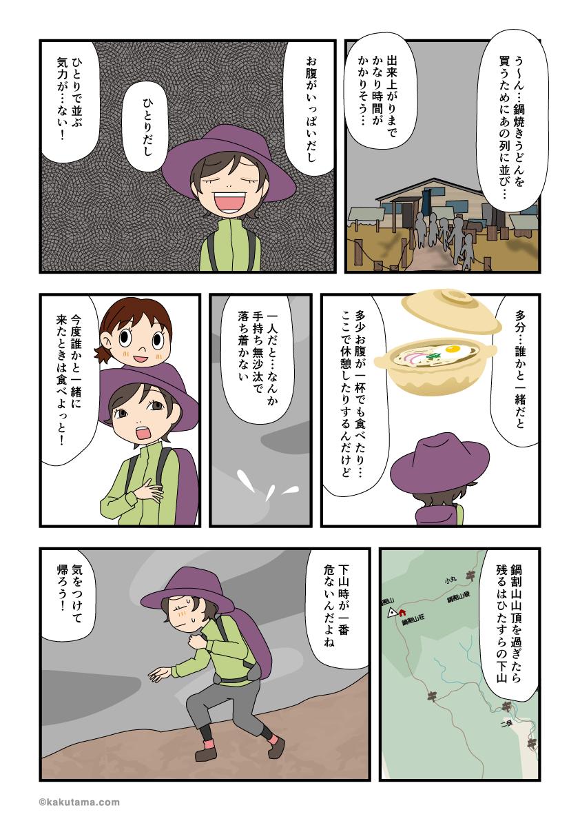 鍋割山の鍋焼きうどんを諦めて下山する漫画