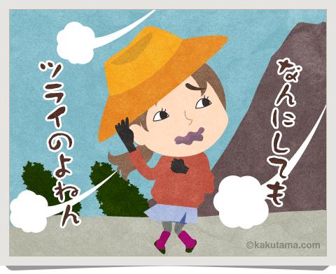 登山用語おろしにまつわるイラスト