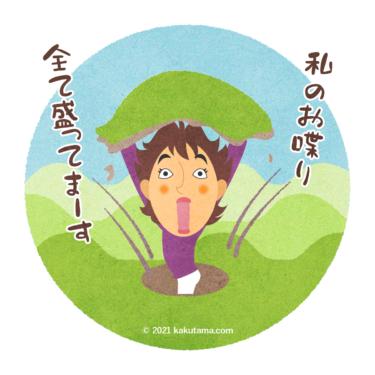 登山用語-アースハンモック-01