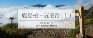 鹿島槍から八峰キレット越え五竜岳へ単独縦走(1)