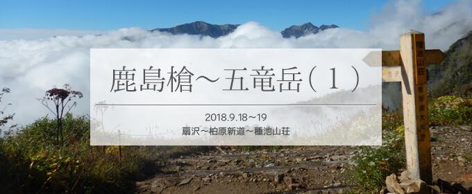 鹿島槍から五竜岳へ縦走のタイトル