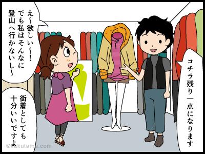 山ガールファッションにつられて登山をする4コマ漫画2