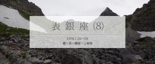 真夏の表銀座を単独テント泊で縦走(8)槍ヶ岳から上高地へ