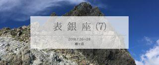 真夏の表銀座を単独テント泊で縦走(7)槍ヶ岳満喫