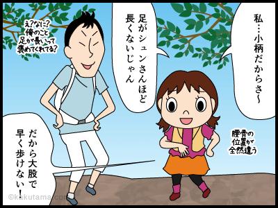 大股で歩けないと言う4コマ漫画