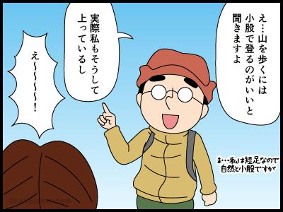 登山は小股で歩いたほうがいいという4コマ漫画