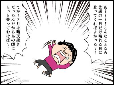 悪天候続きで登山へ行けていない4コマ漫画4