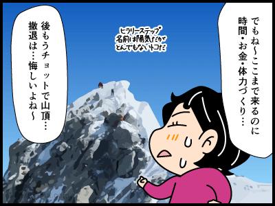 撤退に関する4コマ漫画2