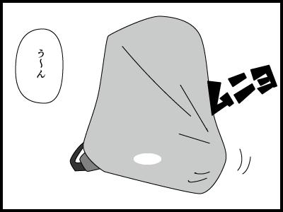 ザックカバーに関する4コマ漫画2