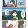 単独登山デビュー(32)初・ひとり登山終了