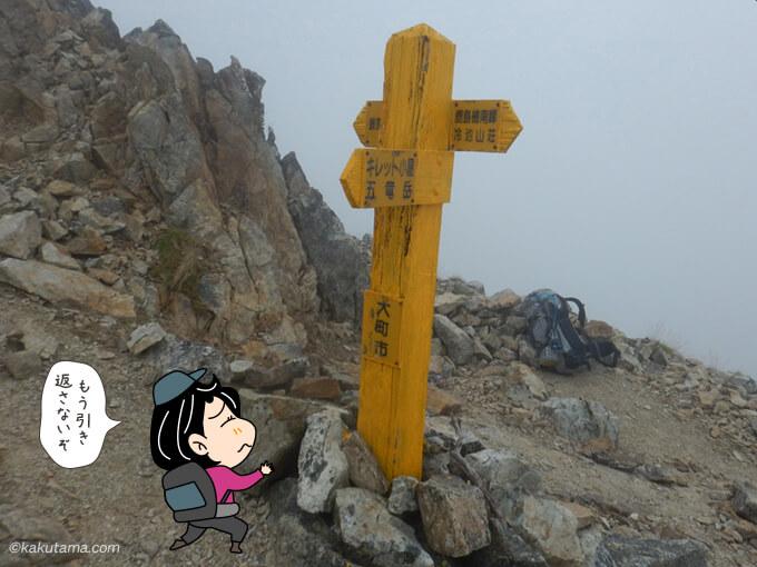 鹿島槍ヶ岳北峰より出発