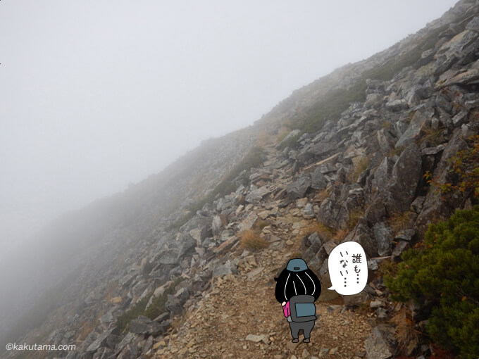 鹿島槍ヶ岳北峰よりハードな下り2