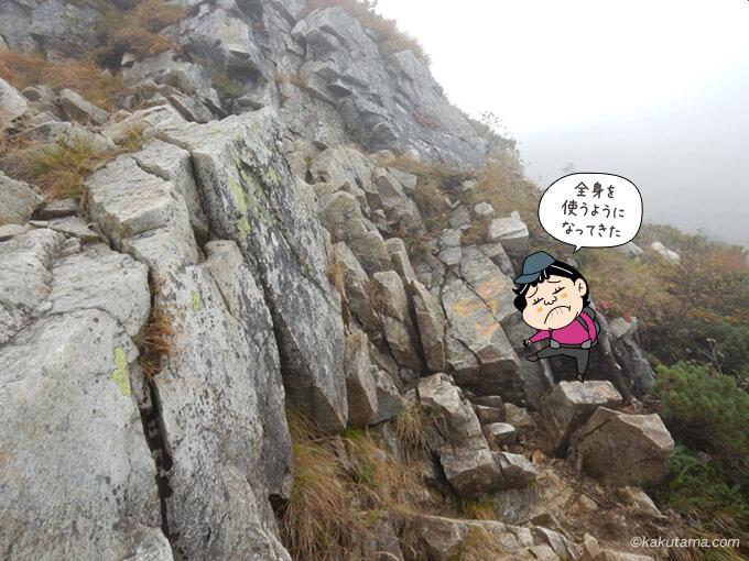 ハードな岩場