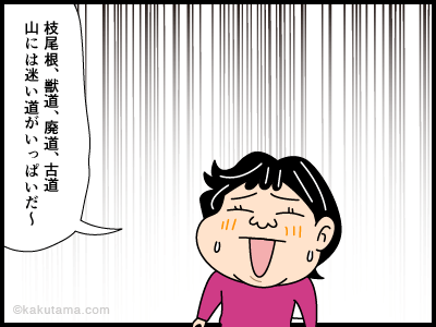 枝尾根にまつわるマンガ_4