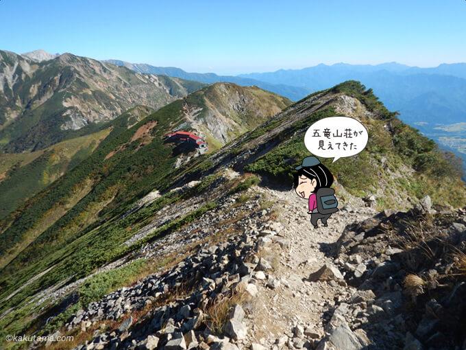 五竜山荘が見えてき