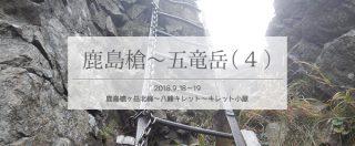 鹿島槍から八峰キレット越え五竜岳へ単独縦走(4)八峰キレット編