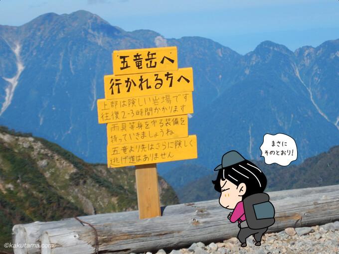 五竜山荘の注意書き