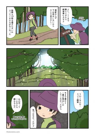 単独登山デビュー(28)山の音