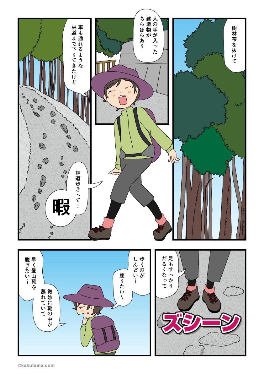 登山最後の林道歩きがなかなか終わらないマンガ1